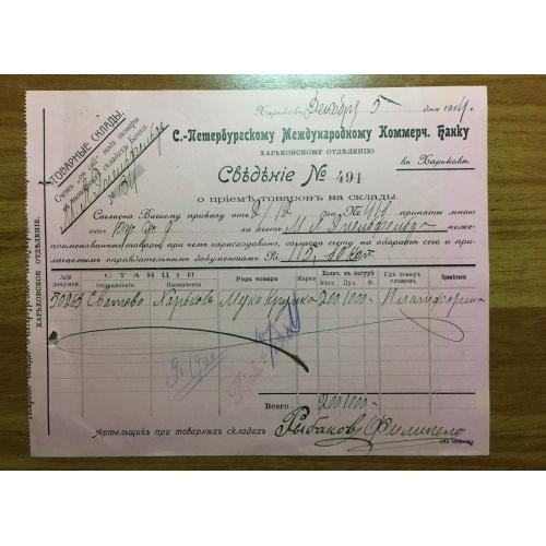 Сведение о приеме товаров на склады — СпБ Международный коммерческий банк — Харьков — 1914 г.