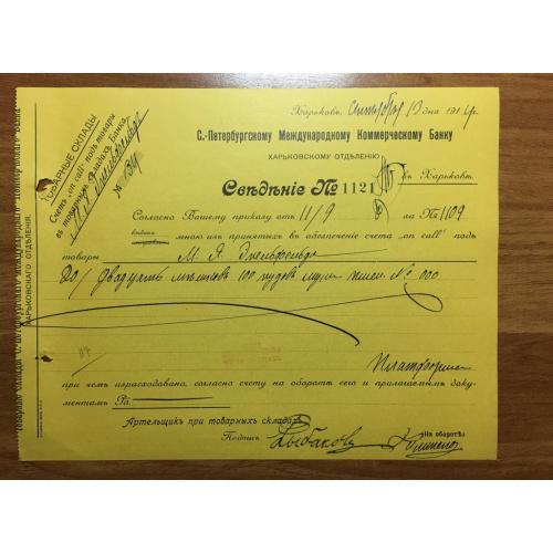 Сведение по товарному складу — СпБ Международный коммерческий банк — Харьков — 1914 г.