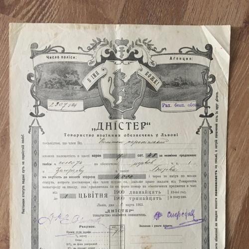 """Товарищество взаимных обеспечений во Львове """"Дністер"""" 1900 г"""