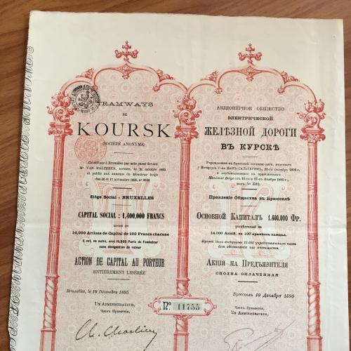 Трамвай Курск — Акция 100 фр — 1895 г.
