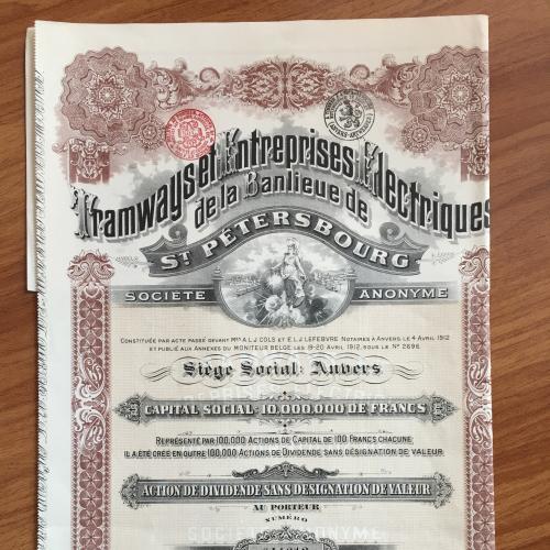 Трамвай С.Петербург — Акция 100 фр — 1912 г.