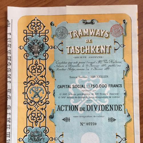 Трамвай Ташкент 1897 г.