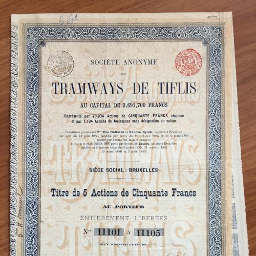 Трамвай — Тифлис — Акция 50 фр — 1885 г.