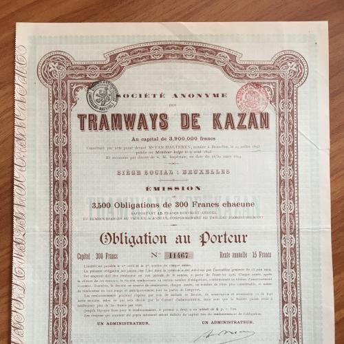 Tramways de Kazan — Облигация 300 фр — 1893 г.