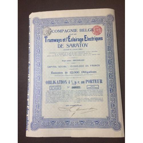 Трамвай — Саратов — облигация в 500 франков — 1905 г.