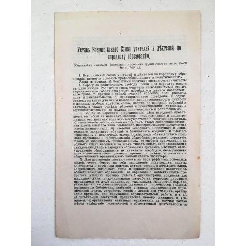 Устав Всероссийского Союза учителей и деятелей по народному образованию — 1905 год