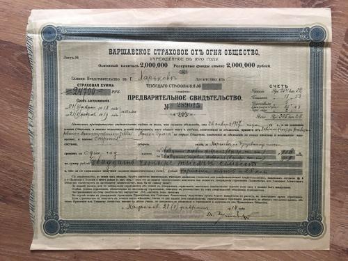 Варшавское страховое от огня общество, предварительное свидетельство. 1918 г