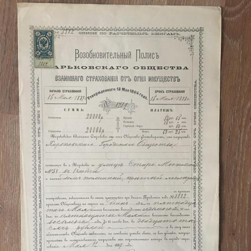 Возобновительный Полис, Харьковского Общества 1887