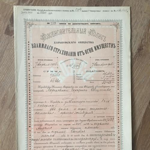 Возобновительный Полис, Харьковского Общества 1905