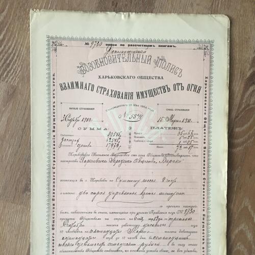 Возобновительный Полис, Харьковского Общества 1910