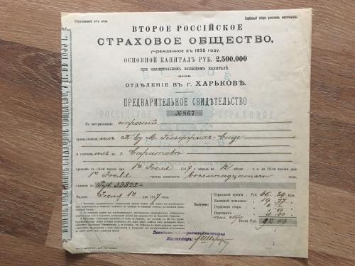 Второе Российское страховое Общество 1917 год