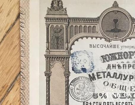 Южнорусское Днепровское Металлургическое общество — Облигация 250 рублей кредитных — 1890
