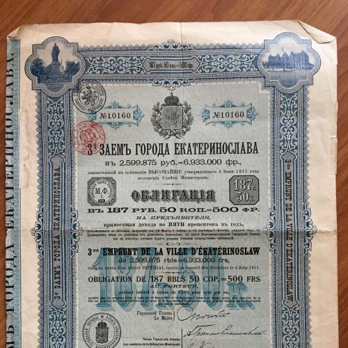 Заем города Екатеринослава— облигация 187 руб 50 коп— 1911 г.
