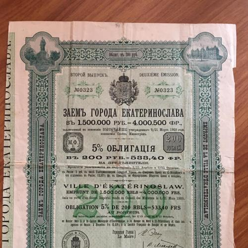 Заем города Екатеринослава— облигация 200 руб — 1909 г.