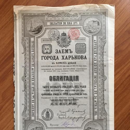 Заем города Харькова— облигация 1875 руб — 1911 г.