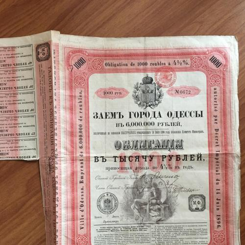 Заем города Одессы— облигация 1000 руб  — 1896 г.