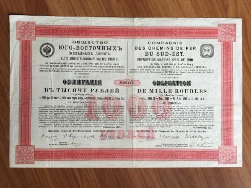 Заем общества Юго-восточных железных дорог Облигация в 1000 рублей — 1910 г.