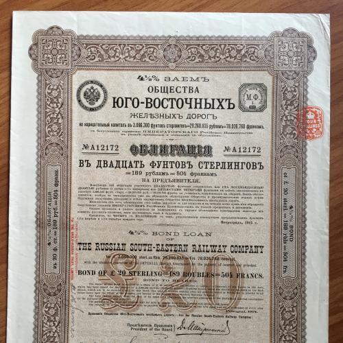 Заем общества Юго-восточных железных дорог Облигация в 20 фунтов — 1914 г.