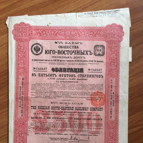 Заем общества Юго-восточных железных дорог Облигация в 500 фунтов — 1914 г.