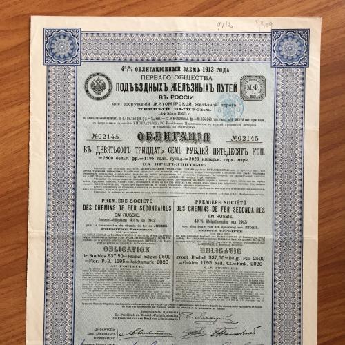 Заем первого общества подъездных железных путей в России - облигация 937,50 руб. — 1913 г.