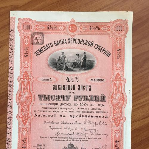 Закладной лист Земского банка Херсонской губернии в 1000 рублей - 1898 год