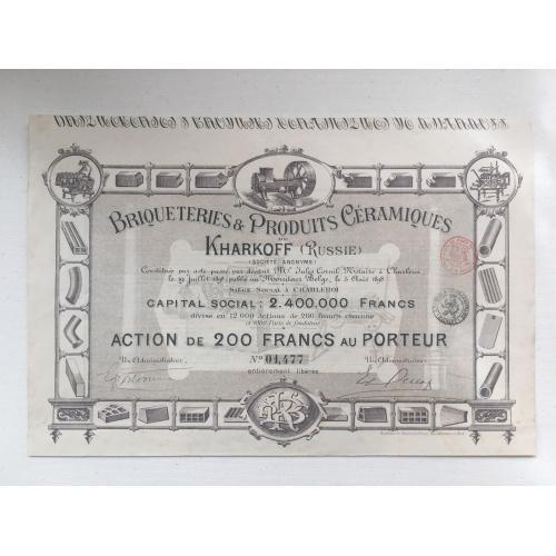 Завод кирпичных и керамических изделий — Харьков — акция на предъявителя 200 франков — 1898 год