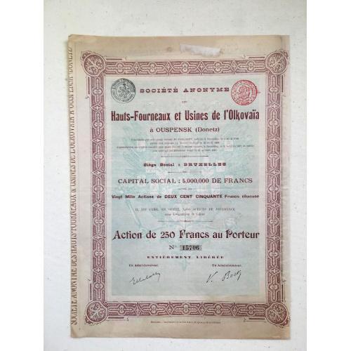 Заводы доменных печей — Ольковая в Успенске — акция 250 франков — 1897 г.