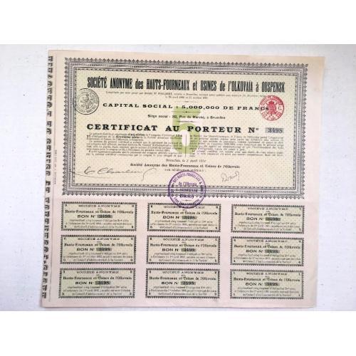 Заводы доменных печей — Ольковая в Успенске — сертификат на 5 облигаций — 1914 г.