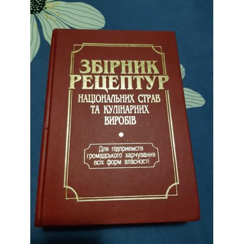 Збірник Рецептур (на украинском языке)