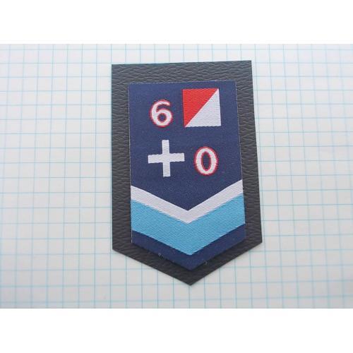 №694.5 Этикетка фирменная новая на ткани коллекционный вариант 6 + 0