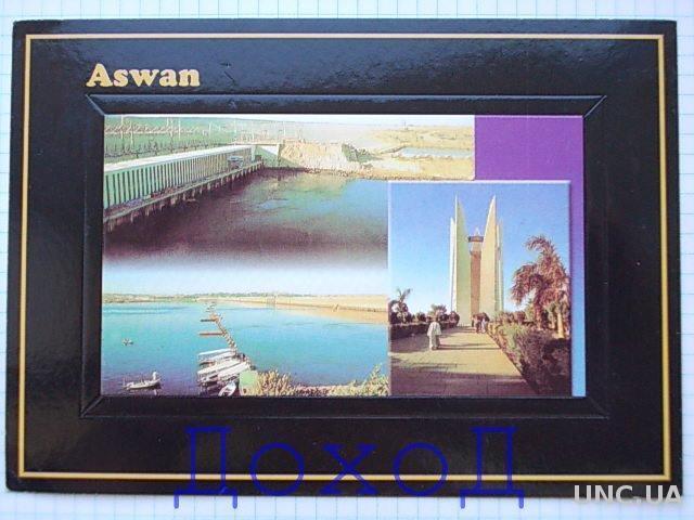 Открытка Египет Асуан Egypt Aswan новая
