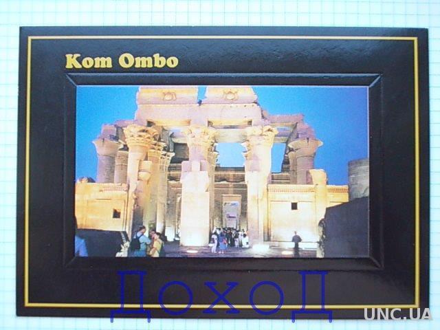 Открытка Египет Ком - Омбо Egypt Kom Ombo новая