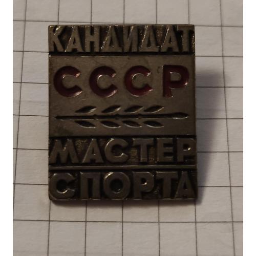 Значки СССР Кандидат мастера спорта