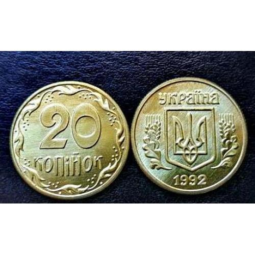 УКРАИНА 20 копеек 1992 КОПИЯ ПРОБНОЙ МОНЕТЫ шедевр