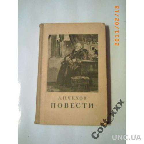 А,П,Чехов - Повести 1953г