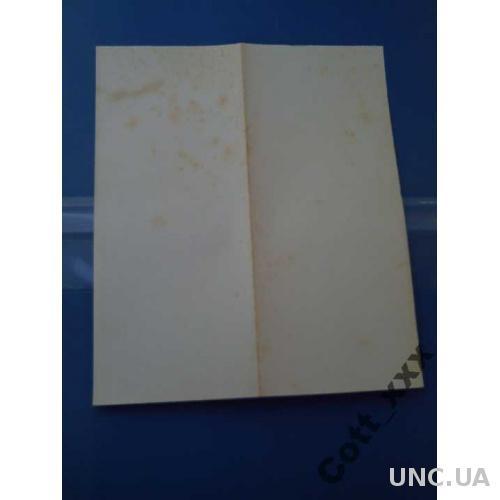 Антиквариат - раритет - Бумага начало Х!Х века.