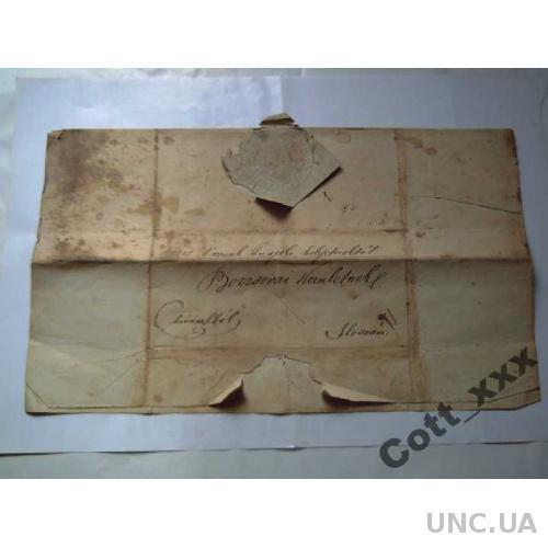Австро-Венгрия , письмо Епископа 1848 год, РАРИТЕТ