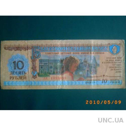 Благотворительный билет 1988 год - 10 рублей .