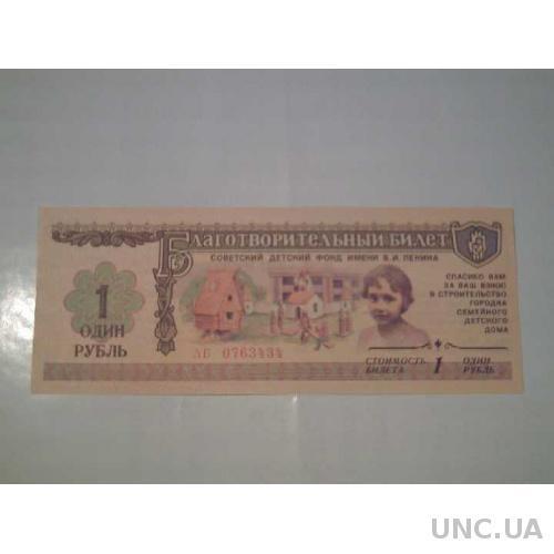 Благотворительный билет 1988 года - 1 рубль