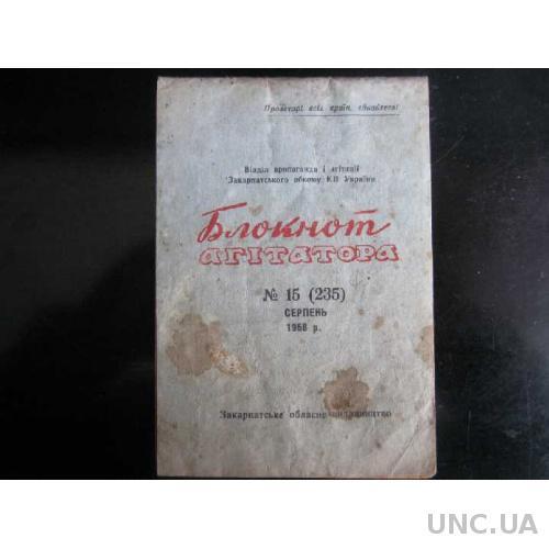 Блокнот агітатора-1958р.