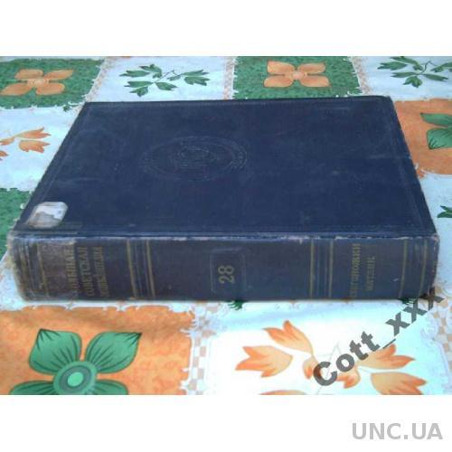 БСЭ - том №28 - 1954 года выпуска