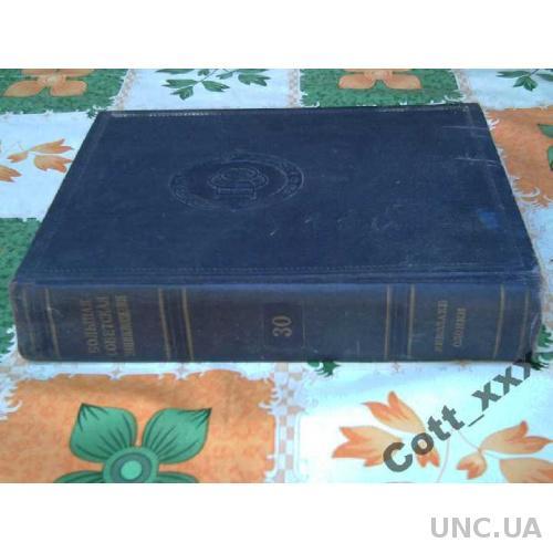 БСЭ - том №30 - 1954 года выпуска
