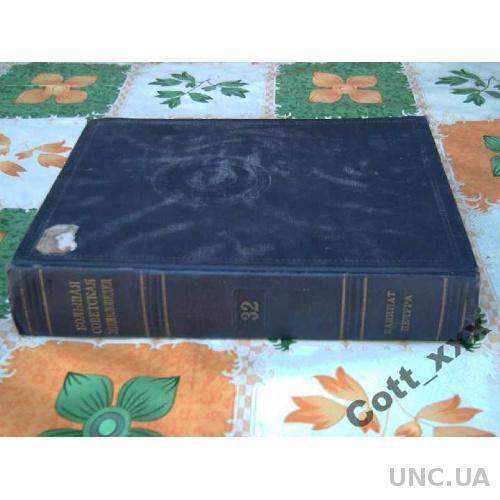 БСЭ - том №32 - 1955 года выпуска