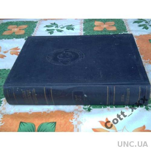 БСЭ - том №37 - 1955 года выпуска