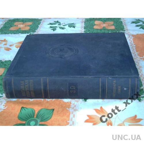 БСЭ - том №39 - 1956 года выпуска