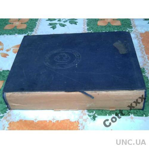 БСЭ - том №41 - 1956 года выпуска
