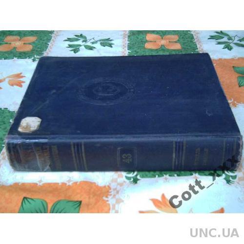 БСЭ - том №43 - 1956 года выпуска