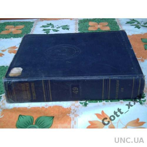 БСЭ - том №49 - 1957 года выпуска