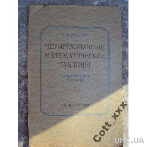 Четырехзначные математические таблицы 1953р.