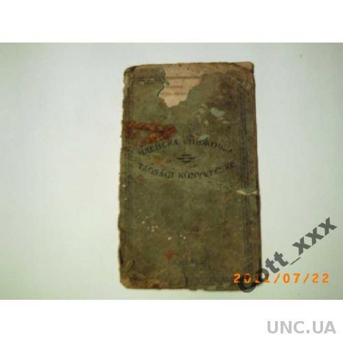 Членска книжочка 1929 год Подкарпатска Русь
